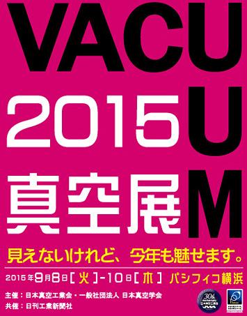 Vacuum2015logo_03